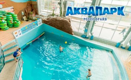 Посещение аквапарка «Родео Драйв»