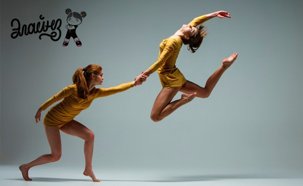 Скидка на Любые танцы на выбор в школе современных танцев «Элайнз»: zumba, латина, хастл, пилатес и не только! Скидка до 60%