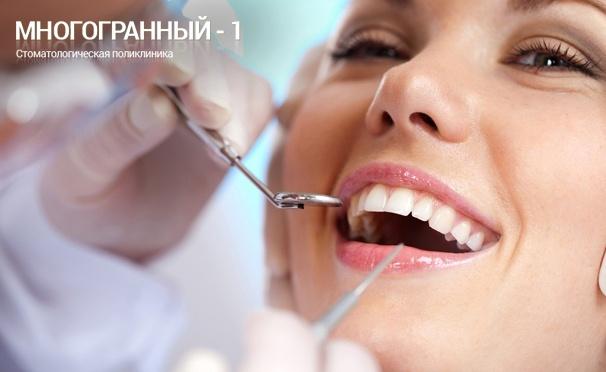 Скидка на Услуги стоматологического центра «Многогранный-1»: гигиена полости рта, Air Flow, ультразвуковая чистка зубов, фторирование эмали. Скидка 75%