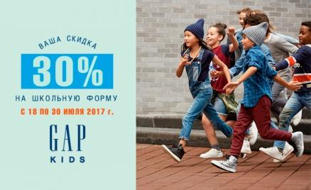 Школьная форма в магазинах Gap