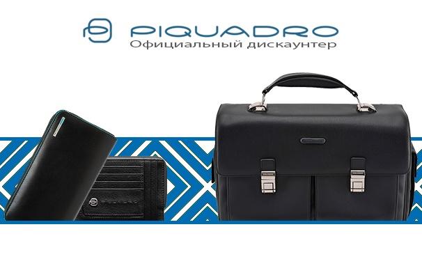 Скидка на Скидка до 60% на кожаные сумки, портфели, рюкзаки, кошельки и другие товары в интернет-магазине Piquadro + дополнительная скидка 10%, а также скидка 20% на актуальные коллекции