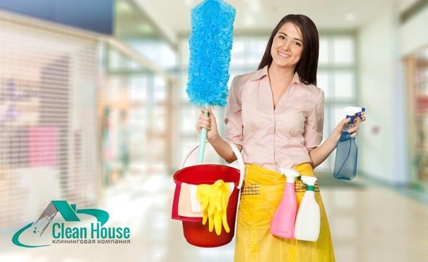 Скидка на Услуги клининговой компании Clean House: генеральная уборка или уборка квартиры после ремонта! Скидка до 51%