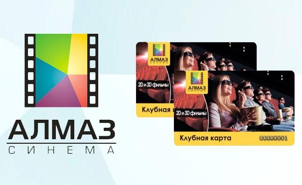 Скидка на Скидка 78% на клубную карту на 15 билетов для просмотра фильмов в 2D- и 3D-формате в кинотеатре «Алмаз»