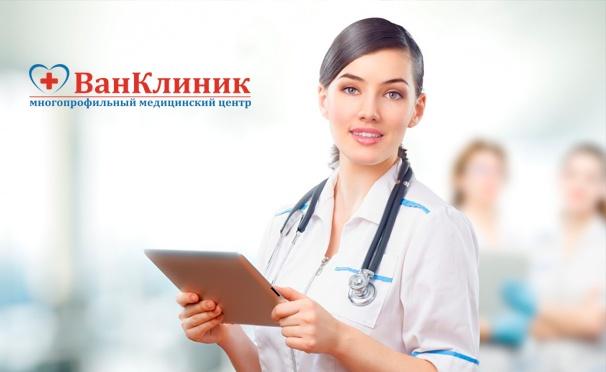 Скидка на Гинекологическое, урологическое, эндокринологическое, онкологическое и гормональное обследование с УЗИ и анализами в многопрофильном медицинском центре «ВанКлиник». Скидка до 80%
