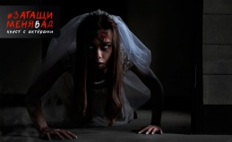 Перформанс-квест «Затащи меня в ад»