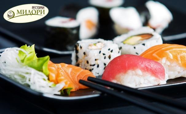 Скидка на Всё меню и напитки в японском ресторане «Мидори». Суши, спайси, классические и запеченные роллы, супы, лапша удон, тяхан с морепродуктами и не только! Скидка 50%
