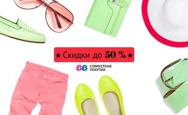 Скидка на Оптовые цены! Покупайте одежду, обувь, косметику, технику на сервисе совместных покупок sp.babyblog.ru. Скидки до 50%