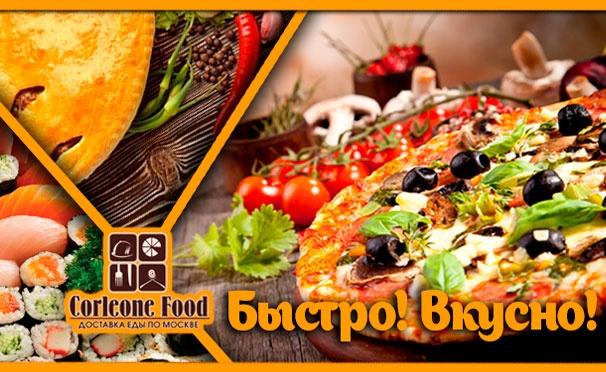 Скидка на Все меню кухни с бесплатной доставкой от Corleone Food: пицца, суши, пироги, шашлыки, паста, супы, китайская лапша, салаты и десерты + 500 бонусных рублей в  подарок! Скидка 50%