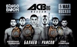 Супершот Турнир «ACB 86» в СК «Олимп