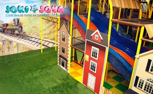 Целый день развлечений для одного ребенка в будние или выходные дни в семейном парке активного отдыха Joki-Joya. Скидка до 45%