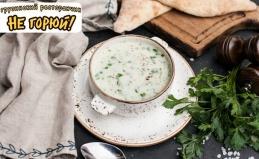 Ресторан грузинской кухни «Не горюй»