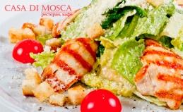 Всё меню в ресторане Casa Di Mosca