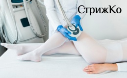 LPG-массаж тела в салоне «СтрижКо»