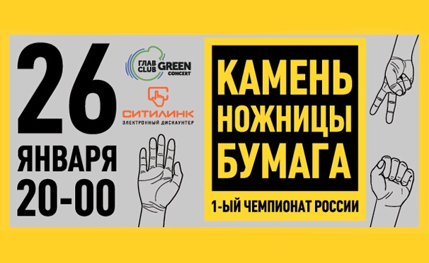 Скидка на Скидка 50% на участие в масштабном турнире по легендарной игре «Камень, ножницы, бумага» в концертном зале «ГЛАВCLUB Green Concert» 26 января 2018 года!
