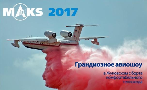 Скидка на Круиз с просмотром летной программы авиашоу МАКС-2017 в Жуковском 21, 22 и 23 июля с борта теплохода от судоходной компании «Алые паруса». Скидка 50%