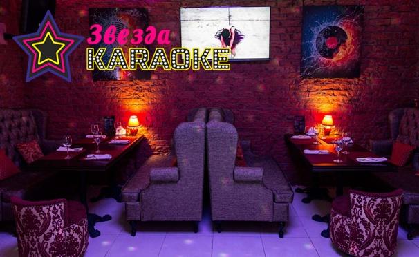 Скидка на Любые блюда и напитки в караоке-клубе «Звезда караоке» со скидкой 33%