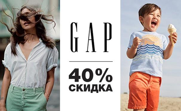 Скидка на Скидка 40% на новую летнюю коллекцию одежды для детей и взрослых от магазина Gap.