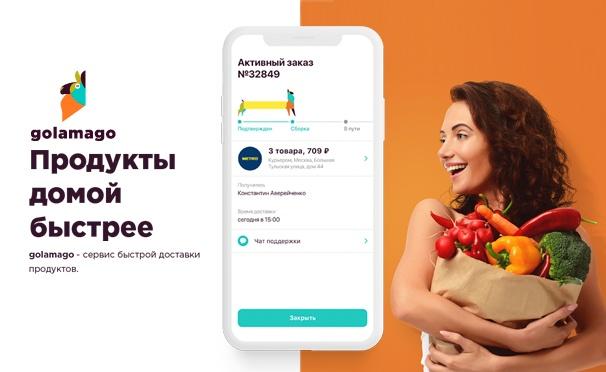 Скидка на Бесплатная доставка продуктов из гипермаркетов «МЕТРО» и «Лента» от сервиса срочной доставки продуктов golamago