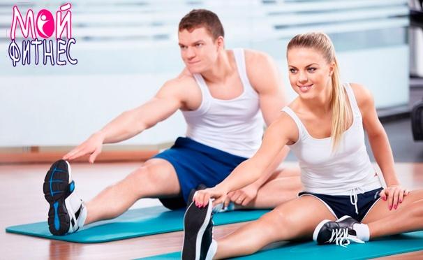 Скидка на  До 6 месяцев безлимитного посещения женского фитнес-клуба «Мой фитнес»: тренажерный зал, групповые занятия, финская сауна. Скидка до 53%