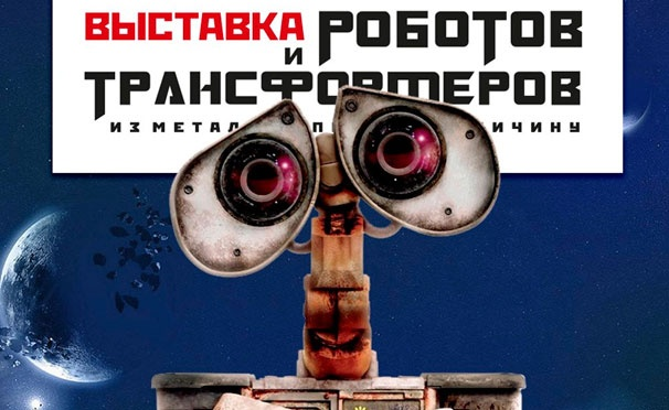 Скидка на Два билета на выставку роботов и трансформеров в ТРЦ «Афимолл-Сити». Скидка 50%