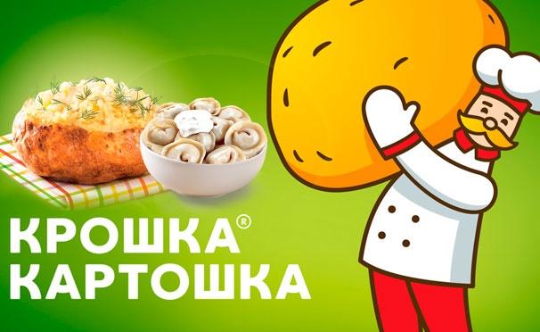 Картофель с укропом и растительным маслом и пельмени ручной лепки  в сети кафе «Крошка Картошка». Скидка до 38%
