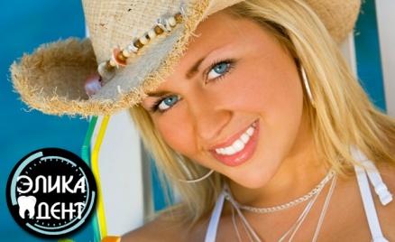 «Элика Дент»: чистка, лечение зубов