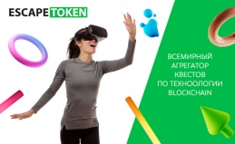 Квесты от Escape Token