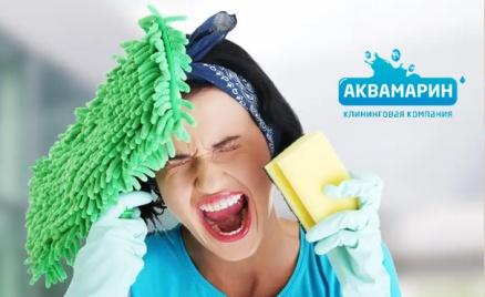 Уборка помещений и мытье окон
