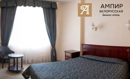 Отдых в отеле «Ампир Белорусская»
