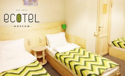 Проживание в отеле Ecotel Moscow