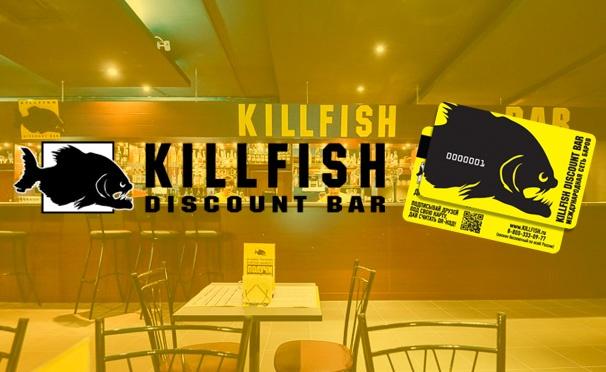 Скидка на Всё меню KillFish Discount Bar + карта постоянного клиента. Скидка до 60%