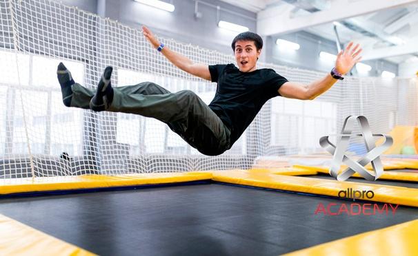 Скидка на Свободные прыжки на батутах в комплексе AllPro Academy: батут, поролоновая яма, боул, трамплин. Скидка до 67%