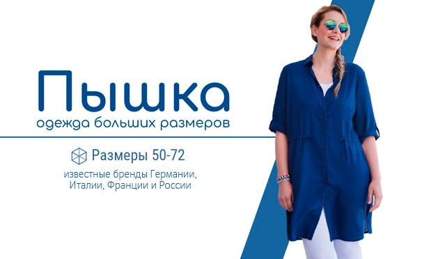 Скидка на Весь ассортимент новой коллекции «Осень-Зима 2017/18» в сети магазинов одежды для полных женщин «Пышка». Скидка 20%