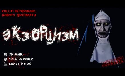 Перформанс-квест «Экзорцизм»