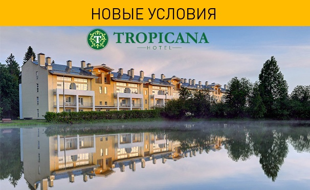 Скидка на 2 или 3 дня в подмосковном парк-отеле «Тропикана»: питание, посещение бассейна, сауны, тренажерного зала и не только. Заезды возможны в любой день! Скидка 35%