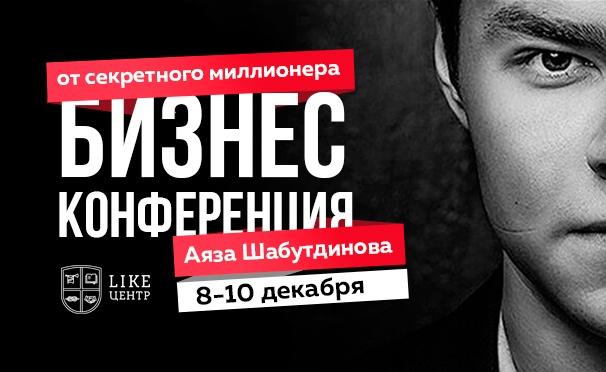Скидка на Скидка 50% на посещение 3-дневной конференции о старте и развитии бизнеса «Концентрат 16.0» от Аяза Шабутдинова и «Like-центра»