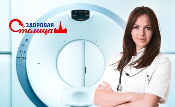 Скидка на Скидка до 50% на МРТ головы, шеи, внутренних органов, суставов, мягких тканей и не только в многопрофильном медицинском центре «Здоровая столица»