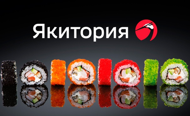 Скидка на Скидка 50% на меню в сети кафе «Якитория»! Огромный выбор вкуснейших блюд японской и европейской кухни!