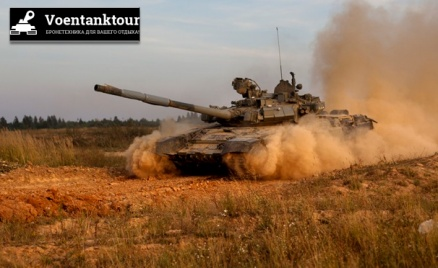 «Воентанктур»: поездка на танке